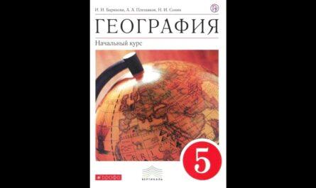 § 22 Путешествие по материкам