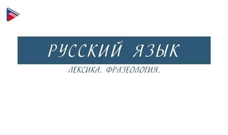 9 класс - Русский язык - Лексика. Фразеология