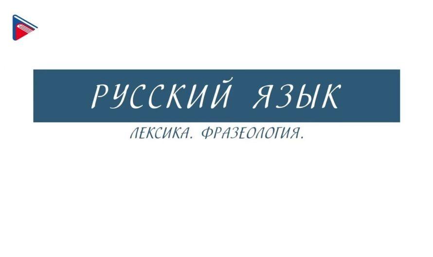9 класс – Русский язык – Лексика. Фразеология