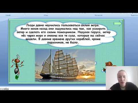 Зачем строят корабли Окружающий мир 1 класс