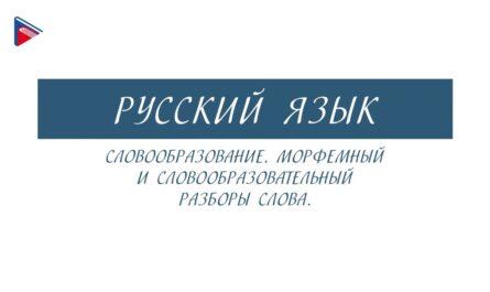7 класс - Русский язык - Словообразование. Морфемный и словообразовательный разборы слова