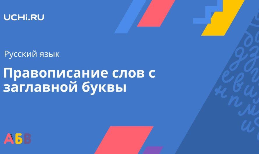 Русский язык 1 класс: правописание слов с заглавной буквы