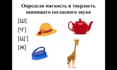 1 класс   русский   шипящие звуки
