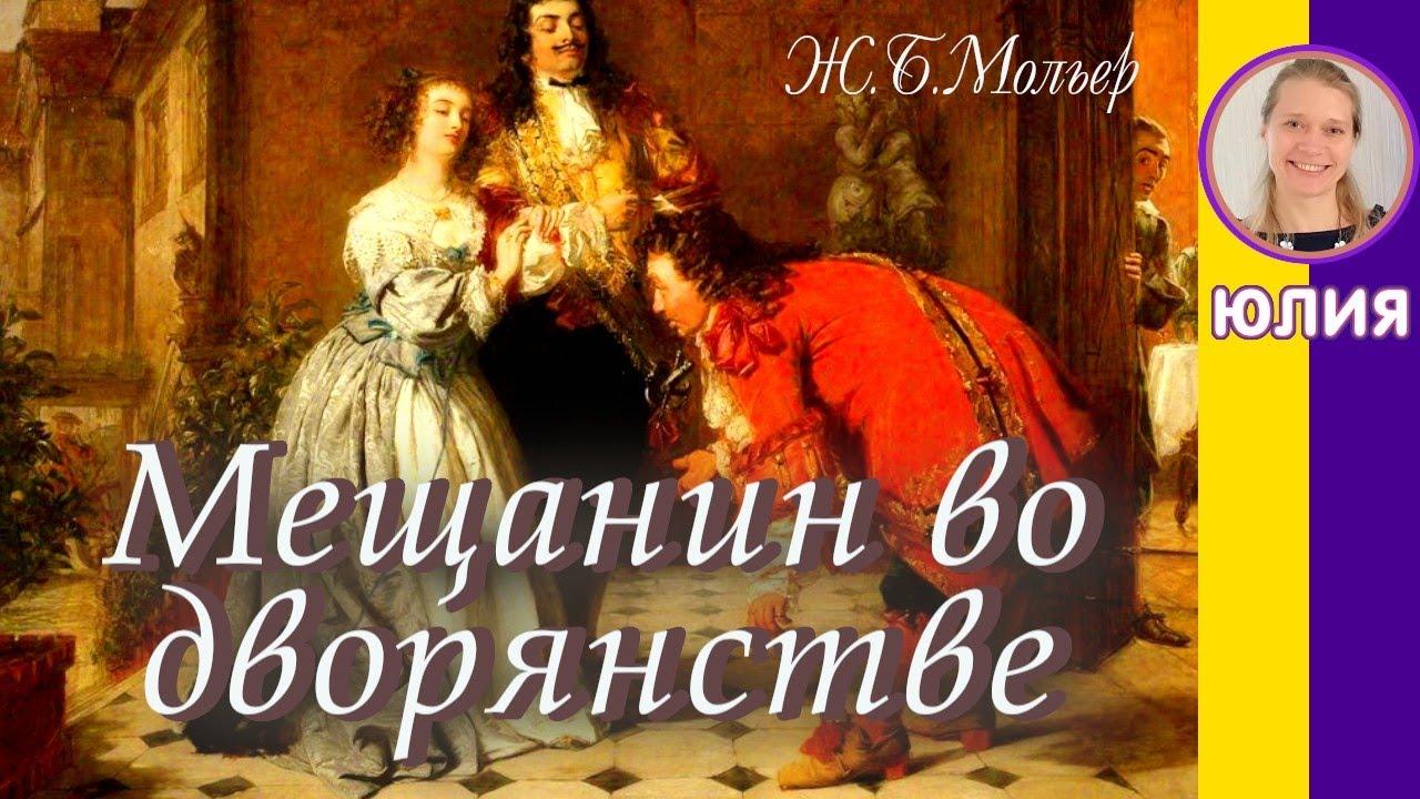 Краткое содержание Мещанин во дворянстве. Мольер. Пересказ за 2 минуты