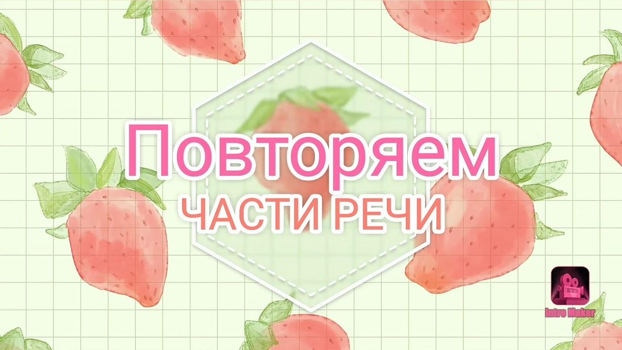 """Русский язык, 2 класс """"Повторяем части речи"""""""