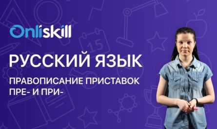 Русский язык 6 класс: Правописание приставок пре- и при-