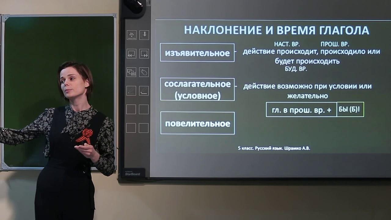 5 класс. Русский язык. Безличные глаголы. Непостоянные признаки глаголов