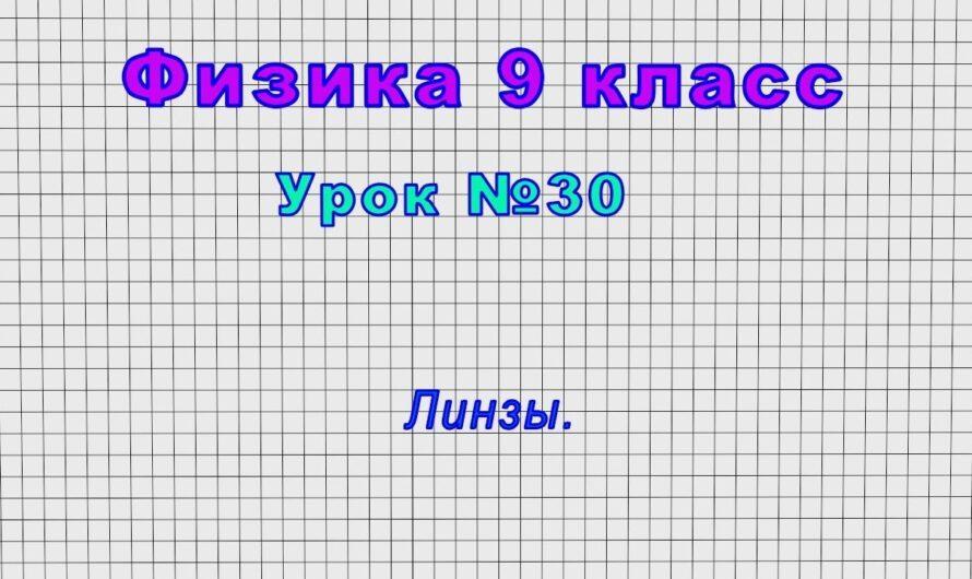 Физика 9 класс (Урок№30 – Линзы.)