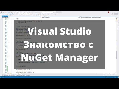 Visual Studio. Знакомство с NuGet Manager