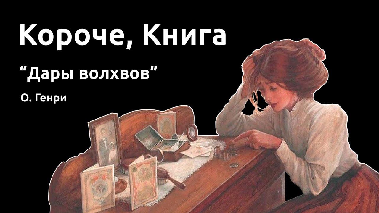 """""""Дары волхвов"""" О. Генри"""