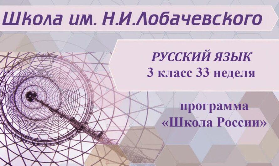 Русский язык 3 класс 33 неделя. Изменение глаголов по числам. Изменение глаголов по временам