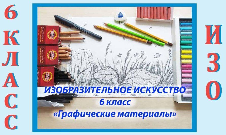 Урок ИЗО в школе. 6 класс. Урок № 1.  «Графические материалы в изобразительном искусстве».