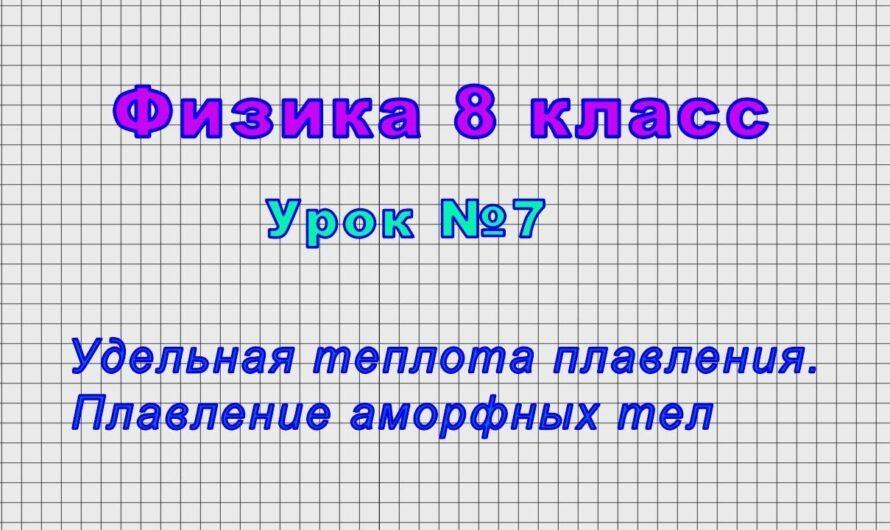 Физика 8 класс (Урок№7 – Удельная теплота плавления. Плавление аморфных тел.)