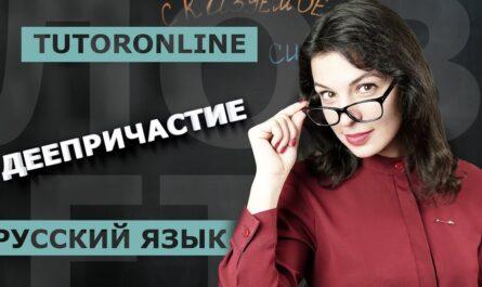 Русский язык | Деепричастие
