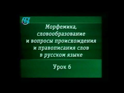 Урок 6. Словообразование. Способы словообразования. Безаффиксные способы словообразования