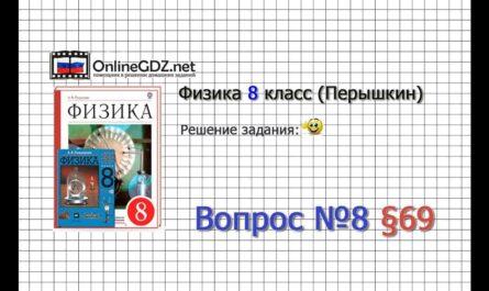 Вопрос №8 § 69. Изображения, даваемые линзой - Физика 8 класс (Перышкин)