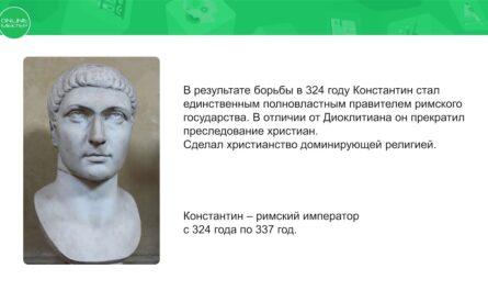 5 класс. Всемирная история. Как изменилась Римская империя в IV-V веках? 14.05.2020