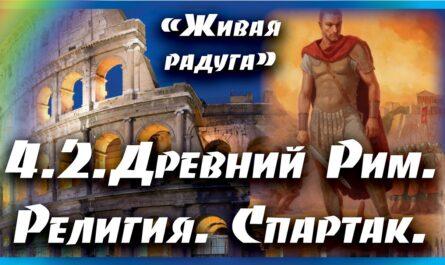 4.2. Древний Рим. Религия. Восстания Спартака
