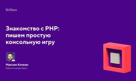 Знакомство с PHP: пишем простую консольную игру