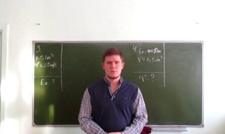 Энергия в физике  Кинетическая и потенциальная энергия 7 класс  Решение задач. Урок № 2.