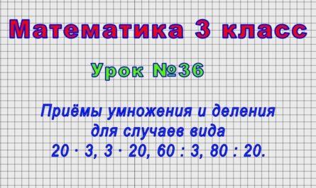 Математика 3 класс (Урок№36 - Приёмы умножения и деления вида 20 ∙ 3, 3 ∙ 20, 60 : 3, 80 : 20.)