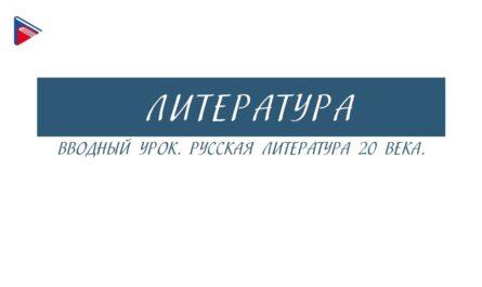 11 класс - Литература - Вводный урок. Русская литература 20 века