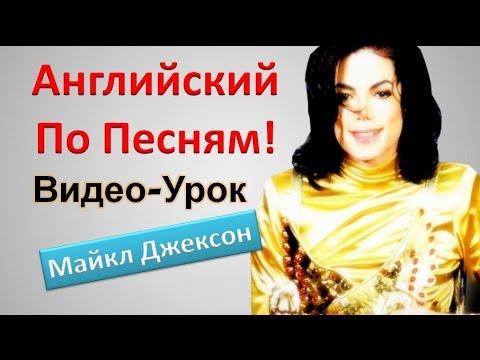 Английский Язык По Песням. Майкл Джексон. Английский для Начинающих
