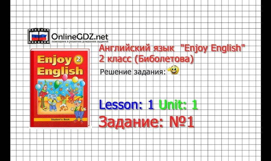 """Unit 1 Lesson 1 Задание №1 – Английский язык """"Enjoy English"""" 2 класс (Биболетова)"""