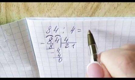 Деление двузначного числа на однозначное в столбик