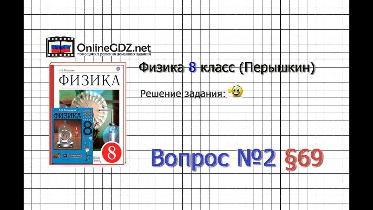 Вопрос №2 § 69. Изображения, даваемые линзой - Физика 8 класс (Перышкин)