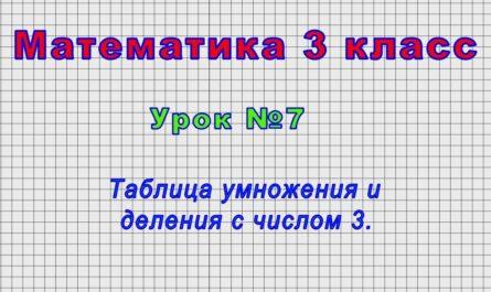 Математика 3 класс (Урок№7 - Таблица умножения и деления с числом 3.)