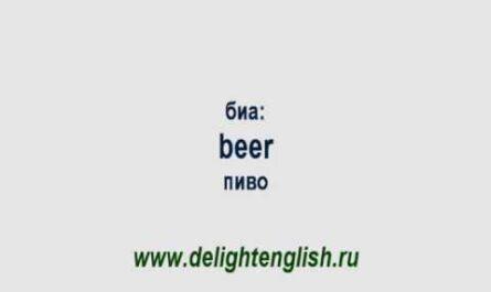 Видеокурс английский язык онлайн бесплатно. Урок 12