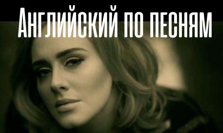 Английский Язык По Песням. Перевод и разбор песни Adele – Hello Видео-Урок. | Jobs School