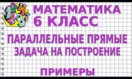 ПАРАЛЛЕЛЬНЫЕ ПРЯМЫЕ. ЗАДАЧА НА ПОСТРОЕНИЕ. Примеры | МАТЕМАТИКА 6 класс