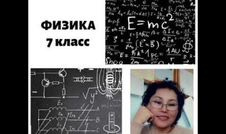 Урок по физике 7класс Кинетическая энергия