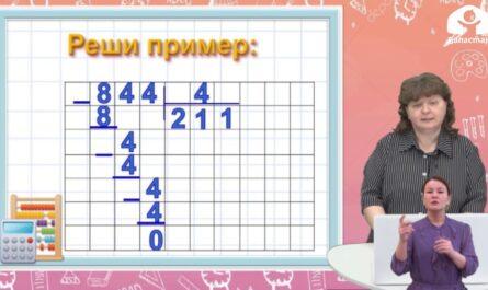 3 класс / Математика / Приемы письменного деления в пределах 1000 / 6.05.20