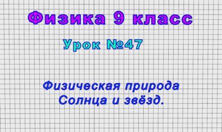 Физика 9 класс (Урок№47 - Физическая природа Солнца и звёзд.)