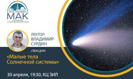 """Прямая трансляция """"Малые тела Солнечной системы"""", Владимир Сурдин"""
