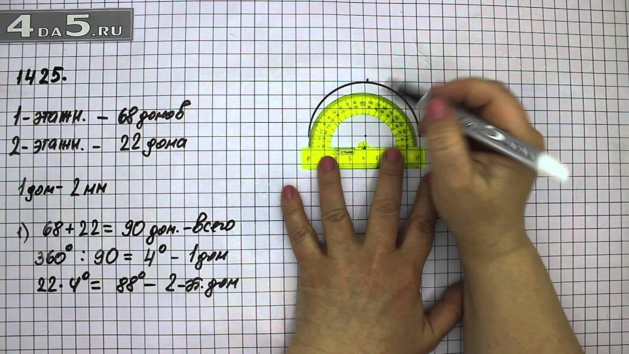 Упражнение 1425. Математика 6 класс Виленкин Н.Я.