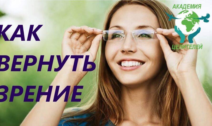 Зрение ( – 8). Как вернуть зрение. Николай Пейчев. Академия Целителей