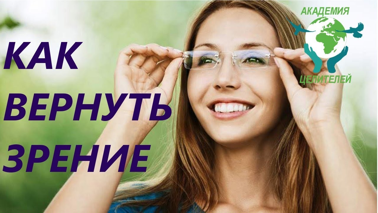 Зрение ( - 8). Как вернуть зрение. Николай Пейчев. Академия Целителей