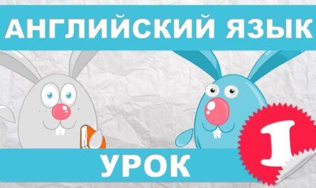 Английский язык для детей и начинающих.Урок 1