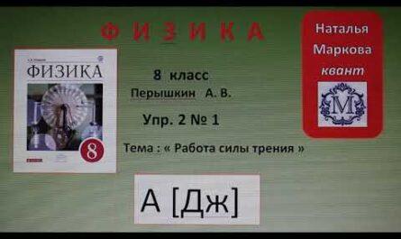 Физика .8 класс . Перышкин А.В.Упражнение 2 № 1. Работа силы трения. Признаки.