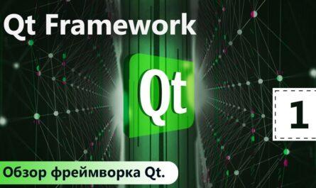 Qt Framework. Обзор фреймворка Qt. Урок 1