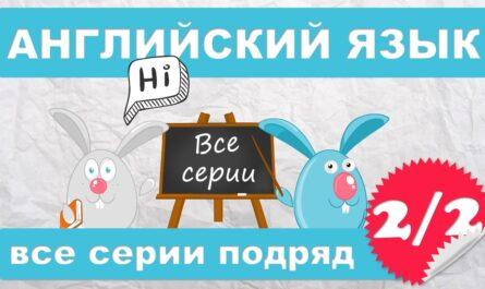 Английский язык для детей и начинающих,все серии подряд (2/2 часть)