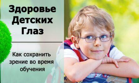 Здоровье детских глаз. Как сохранить зрение во время обучения