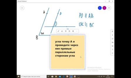 6 класс параллельные прямые