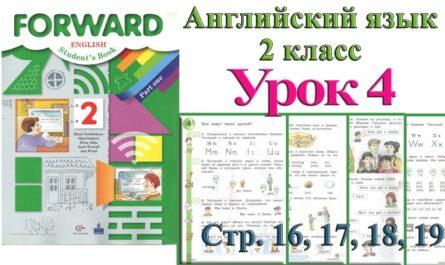 2 класс Урок 4  Английский язык Forward Вербицкая 1 часть стр 16 17 18 19