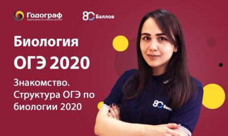 ОГЭ по Биологии 2020. Знакомство. Структура ОГЭ по биологии 2020