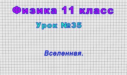 Физика 11 класс (Урок№35 - Вселенная.)